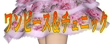 ワンピースファッション